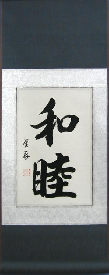 0739-harmony-calligraphy-scroll-ccs.jpg